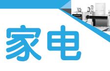 第六届CPRJ家电塑料技术论坛暨展示会