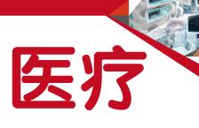 第三届CPRJ医用橡塑技朮论坛暨展示会