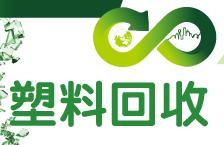 第二届CHINAPLAS x CPRJ塑料回收再生与循环经济论坛暨展示会